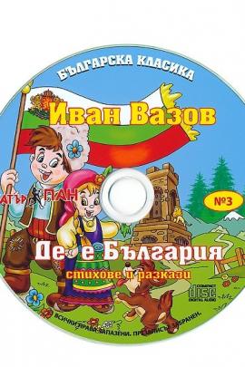 Аудио дискове / CD